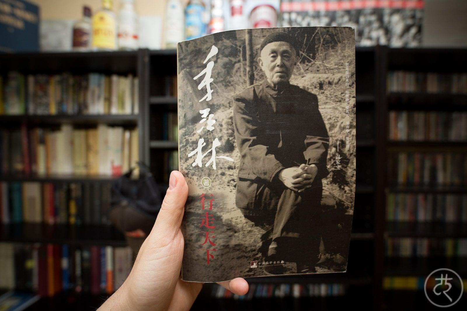 "Ji Xianlin's ""Wandering Around The World"""