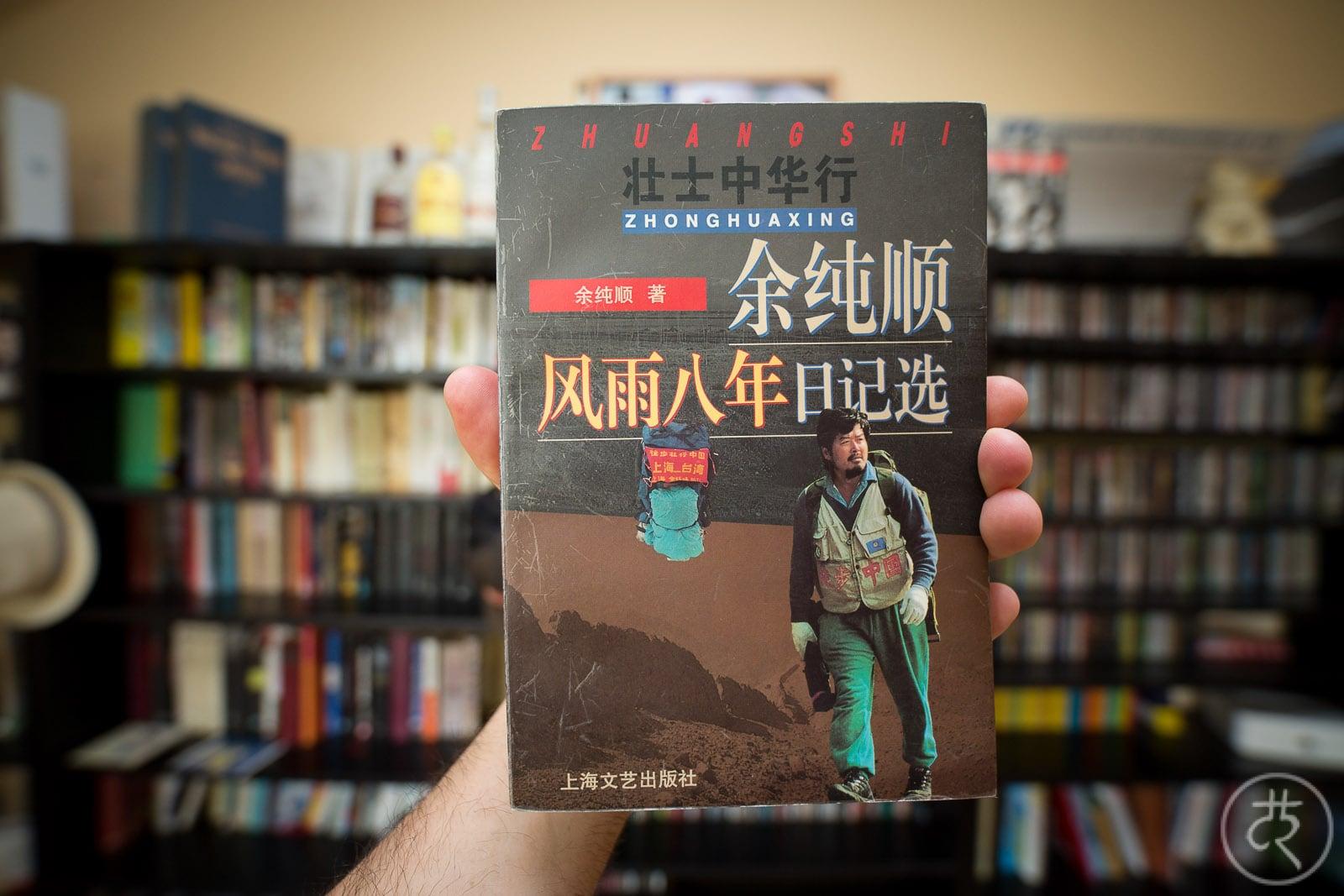 "Yu Chunshun's ""A Hero's Travels Through China"""