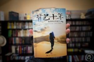 """Xiao Peng's """"Ten Years Of Backpacking"""""""