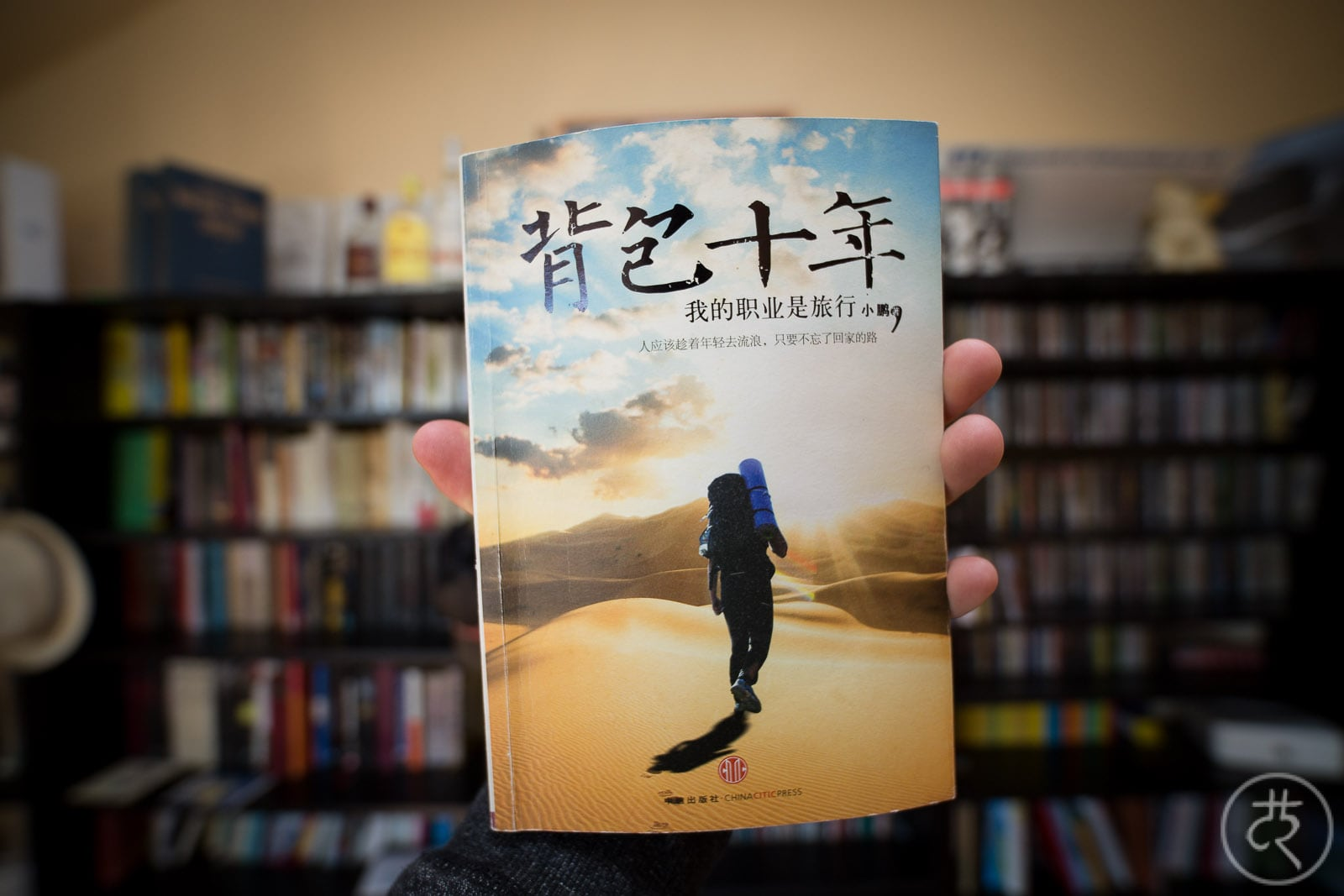 "Xiao Peng's ""Ten Years Of Backpacking"""