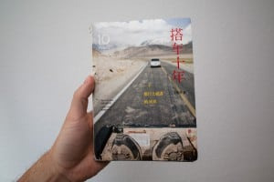 "Ding Haixiao - ""Ten Years Of Hitchhiking"""